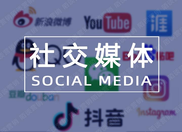 后疫情时代,社交媒体营销为何独得品牌方恩宠【178软文网】.jpg